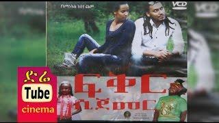 getlinkyoutube.com-Fikr Sijemer (ፍቅር ሲጀመር) Latest Ethiopian Movie from DireTube Cinema