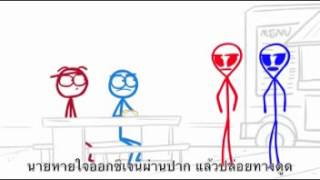 getlinkyoutube.com-เกรียนเส้น ตอน เกรียนต่างดาว (พากย์ไทย)