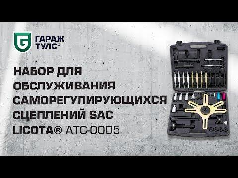 Набор для обслуживания саморегулирующихся сцеплений SAC Licota ATC-0005