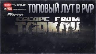 getlinkyoutube.com-ESCAPE FROM TARKOV   ТОПОВОЕ ОРУЖИЕ В PVP!
