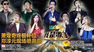 getlinkyoutube.com-《我是歌手 3》第三季第10期完整版 I Am A Singer 3 EP10 Full: 任性才子萧煌奇创作音乐-Talented Ricky Hsiao【湖南卫视官方版1080p】20150306