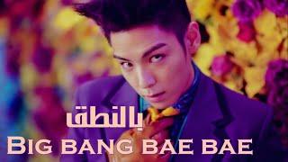 getlinkyoutube.com-اغنية big bang bae bae بالنطق