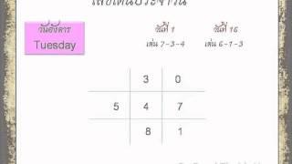 getlinkyoutube.com-เลขด่น 1/7/59 เลขดัง ตำราหวย ใช้ได้ทั้งปี