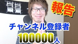 getlinkyoutube.com-チャンネル登録者10万人ありがとう!プレゼント企画?フレンド募集?【TUTTI】