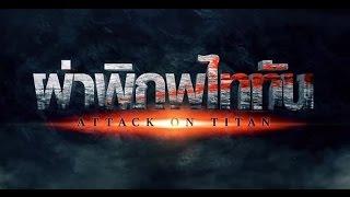"""getlinkyoutube.com-ตัวอย่างพากย์ไทย  """"ATTACK ON TITAN : ผ่าพิภพไททัน"""""""
