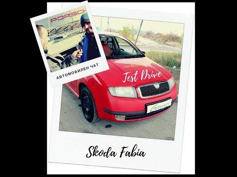 Skoda Fabia (2006) - Собственик разказва (Влади)