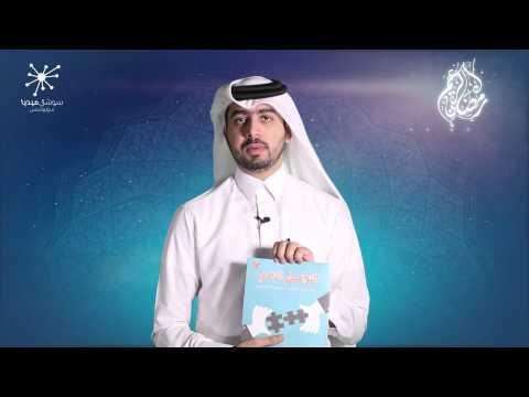 ابديت رمضانك - كتاب التواصل الذكي - عمار محمد