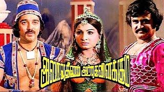 getlinkyoutube.com-Allauddinum Albhhutha Vilakkum 1979 Tamil Movie    Kamal Haasan Rajinikanth   Hits Movies Full HD