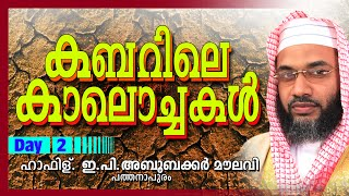 getlinkyoutube.com-കബറിലെ കാലൊച്ചകൾ | Day 2 | Islamic Speech In Malayalam | E P Abubacker Al Qasimi New Speeches 2015