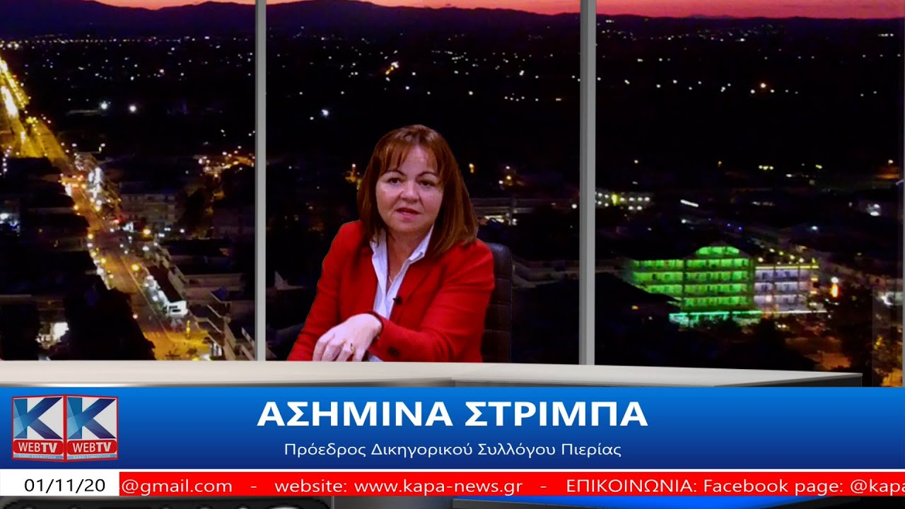 """Ασημίνα Στρίμπα: """"Με τον νέο πτωχευτικό νόμο, σταματάει η προστασία της πρώτης κατοικίας…"""""""