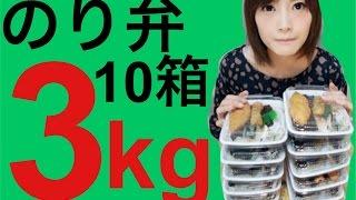 "getlinkyoutube.com-【大食い】のり弁10箱 3キロに挑戦!【木下ゆうか】 ""7lb"" 10 Lunch Box  | Japanese girl did Big Eater Challenge"