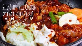 getlinkyoutube.com-백선생님요리중 최고!![집밥백선생 백종원닭갈비 :한식(koreanfood)]spicy Stir-fried Chicken [그녀의요리 : hercooking]