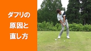 getlinkyoutube.com-【長岡プロのゴルフレッスン】ダフリの原因と直し方
