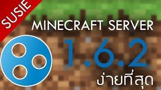 getlinkyoutube.com-สอนเปิดเซิฟ Minecraft [1.6.2] กับ Hamachi ง่ายที่สุด