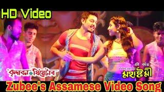 Kojola Sokut Kajol(Brindaban Theatre 2017-18) - Zubeen Garg | Assamese latest theater song