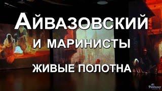 getlinkyoutube.com-Айвазовский и маринисты. Живые полотна (2015)
