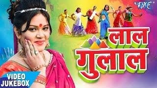 getlinkyoutube.com-Laal Gulal - Anu Dubey - Video JukeBOX - Bhojpuri Hot Holi Songs 2017 new