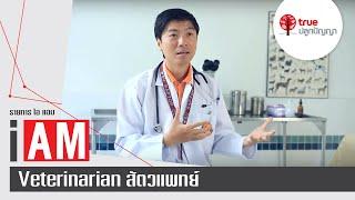 I AM : Veterinarian สัตวแพทย์