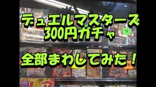 getlinkyoutube.com-『デュエルマスターズ』300円ガチャ全部回してきた!