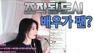 getlinkyoutube.com-사이다님 헉..! 영화 '조작된도시' 출연 배우가 사이다님 팬이라고!?