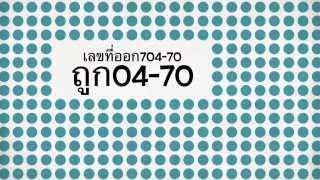 getlinkyoutube.com-สูตรคำนวนหวยปี2558