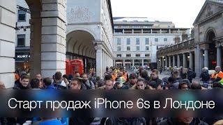 getlinkyoutube.com-Старт продаж iPhone 6s в Лондоне. В очереди за iPhone, как это всё было?