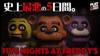 getlinkyoutube.com-#1【ホラー】弟者,兄者,おついち「Five Nights at Freddy's」【2BRO.】