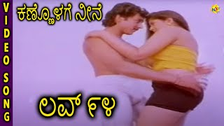 Love 94 Kannada Movie Songs | Kannolage Neene | Abhishek | Sanghavi