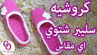 getlinkyoutube.com-كروشيه سليبر شتوي لأي مقاس | حذاء باليرينا|crochet slippers