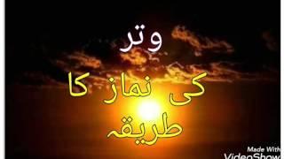 Witr ke Namaz ka Tareeqa : Hadees se