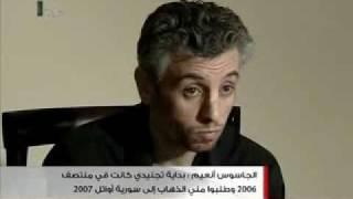 getlinkyoutube.com-اعترافات الجاسوس الاسرائيلي إياد يوسف أنعيم