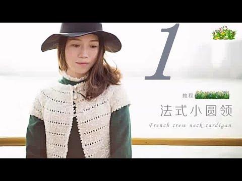 鉤針編織衣服 法式圓領小開衫 1/2
