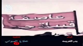 getlinkyoutube.com-عاصفه قبيله حرب | اداء: بدر العريمه تنفيذ: صلاح الميزاني +MP3⬇️