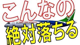 getlinkyoutube.com-【C919】「空飛ぶ万里の長城」こと中国悲願の国産旅客機『C919』に暗雲