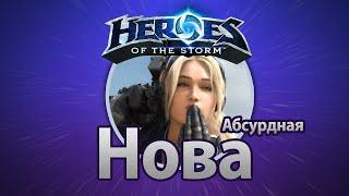 getlinkyoutube.com-Heroes of the Storm — Абсурдная Нова