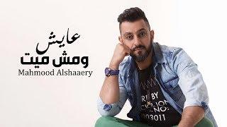 getlinkyoutube.com-محمود الشاعري : عايش ومش ميت .. mahmood alshaaery 3aysh w msh maet