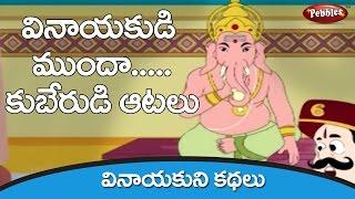 getlinkyoutube.com-కుబేరుని గర్వభంగం-Telugu | Lord Ganesha Stories for kids | Devotional Stories in Telugu