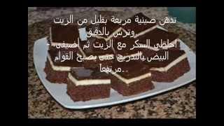 getlinkyoutube.com-طريقة تحضير حلوى مربعات كيك الشوكولاتة