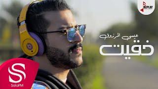 getlinkyoutube.com-خقيت - عيسى المرزوق ( فيديو كليب حصري ) 2016