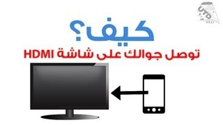 getlinkyoutube.com-كيف توصل جوالك على شاشة او تلفزيون عن طريق HDMI ؟
