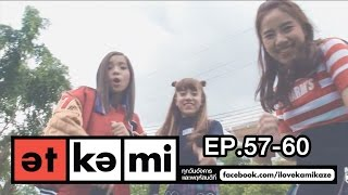 getlinkyoutube.com-[Clip] AT KAMI | Episode 57-60 | Angie-May-Mind รวมตัว Cover. 3 เพลงฮิตจากกามิฯ!