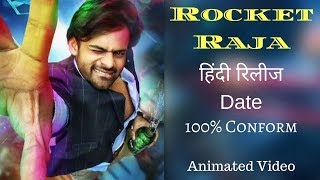Rocket Raja (Thikka) Hindi Release Date | Sai Dharam Tej | By Upcoming South Hindi Dub Movies