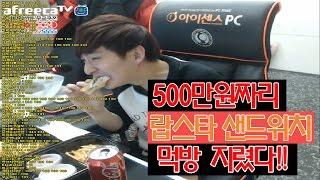 getlinkyoutube.com-500만원 짜리 랍스타 샌드위치 먹방 지렸다!!!