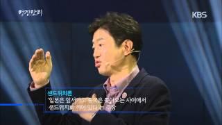 """getlinkyoutube.com-명견만리 - """"샌드위치론, 우리만의 오만이자 편견"""", #김난도 20150312"""