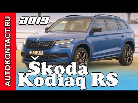 Новый Кодиак RS 2019 Skoda Kodiaq премьера
