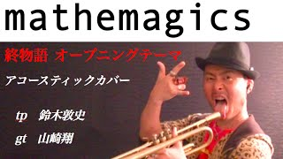 getlinkyoutube.com-終物語 OP「mathemagics」/ Owarimonogatari Opening (mathematics AC ver) mathemagics 終物語OP