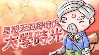 getlinkyoutube.com-【兩萬慶祝】星期天的超愉悅大學時光!