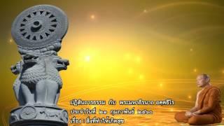 getlinkyoutube.com-ปฏิสันถารธรรม-๒๑กุมภาพันธ์๒๕๖๐-พระมหาธีรนาภ-สิ่งที่ทำให้เกิดสุข