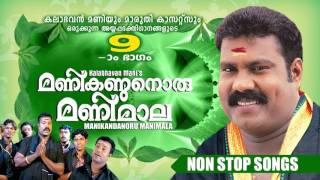 getlinkyoutube.com-MANIKANDANORU MANIMALA | Hits Of Kalabhavan Mani | New Release  2015 Non Stop Songs