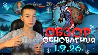 getlinkyoutube.com-Shadow Fight 2 - Обзор обновления 1.9.26  - Бой с Фризом - Fight with Freeze!